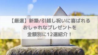 【厳選】新築/引越し祝いに喜ばれる、おしゃれなプレゼントを金額別に12選紹介!相場は?熨斗は?徹底解説!