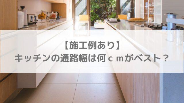 【施工例あり】キッチンの通路幅は何cmがベスト?徹底解説!