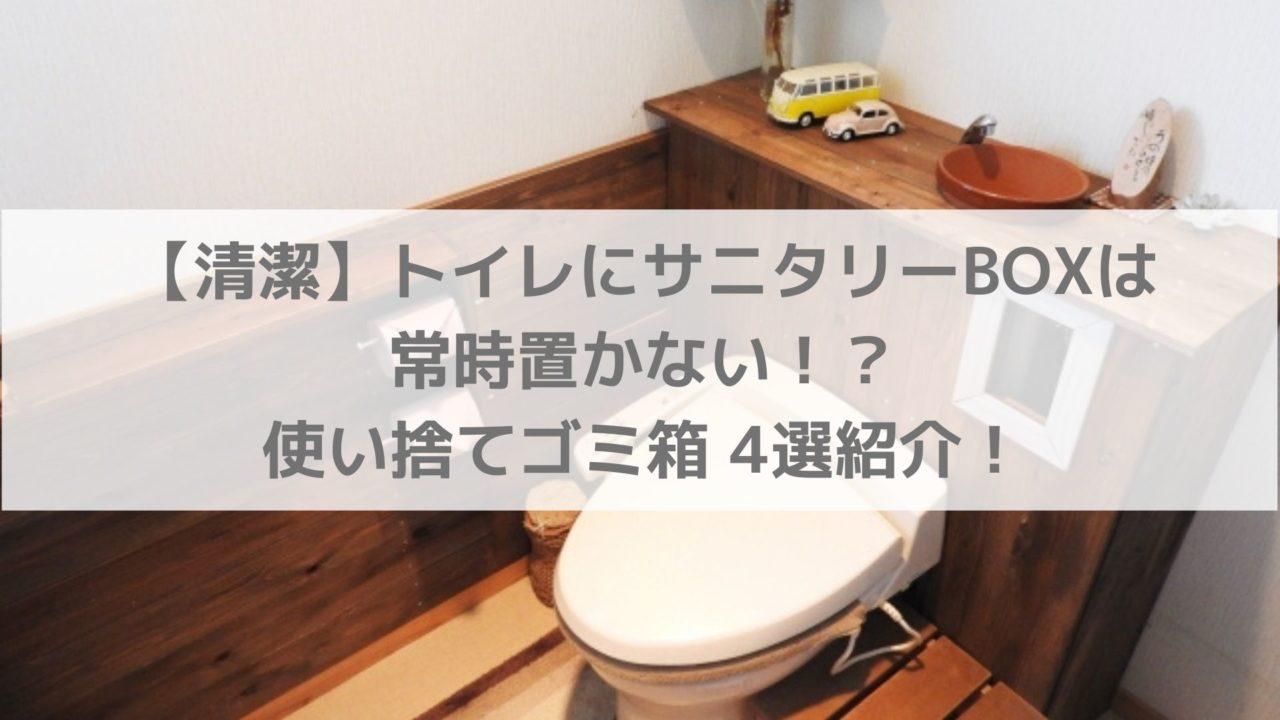 【清潔】トイレにサニタリーBOXは常時置かない!?使い捨てゴミ箱 4選紹介!