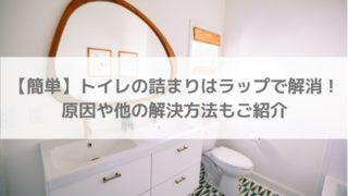 【簡単】トイレの詰まりはラップで解消!原因や他の解決方法もご紹介