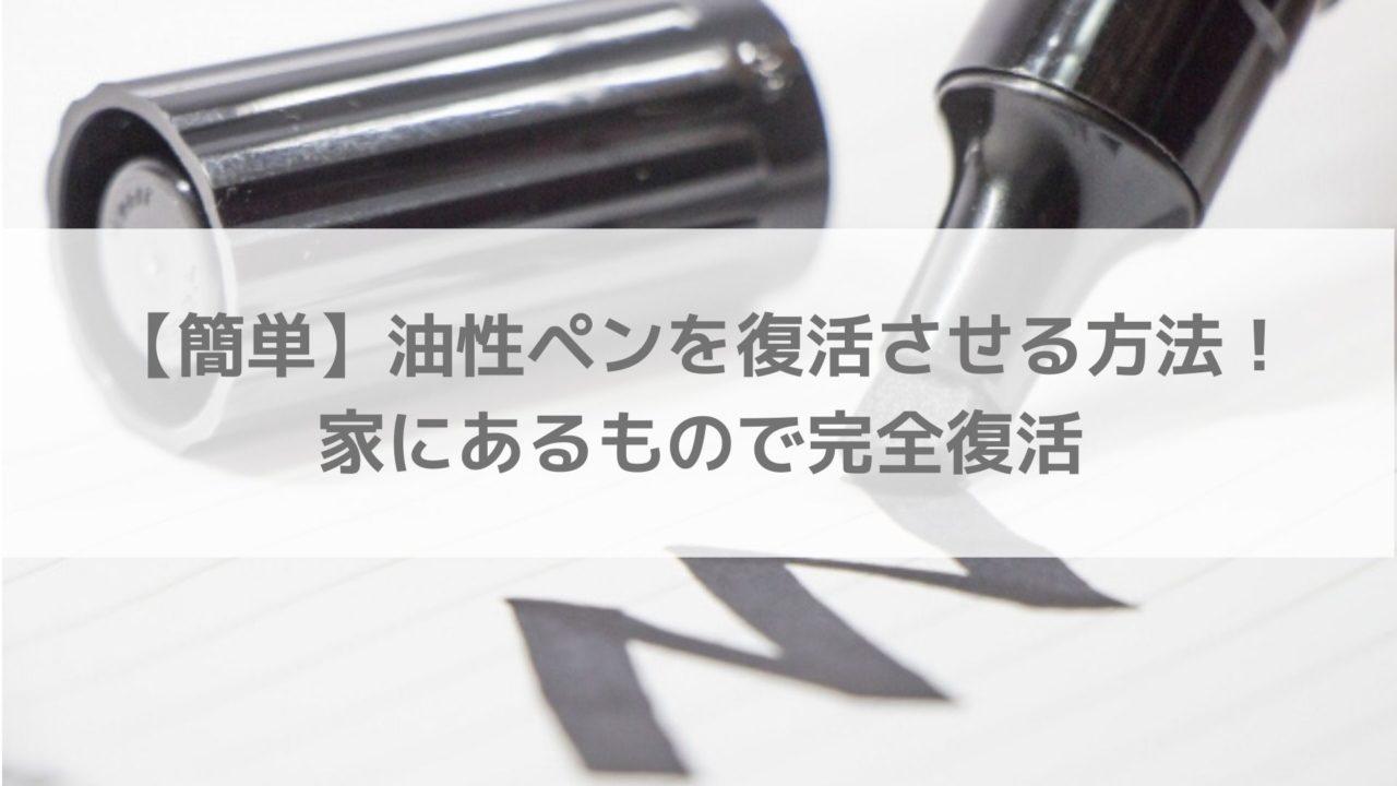【簡単】油性ペンを復活させる方法!家にあるもので完全復活