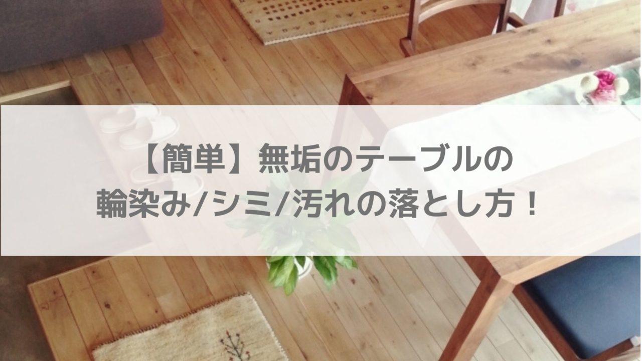 【簡単】無垢のテーブルの輪染み/シミ/汚れの落とし方!