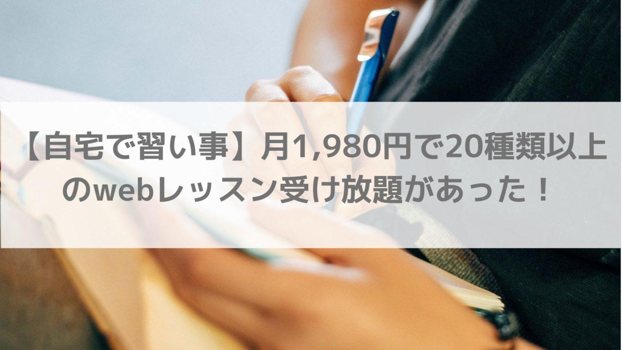 【自宅で習い事】月1,980円で20種類以上のwebレッスン受け放題があった!