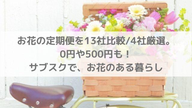 お花の定期便を13社比較/4社厳選。0円や500円も!サブスクで、お花のある暮らし