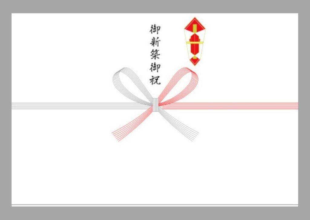 新築/引越し祝いの熨斗の付け方