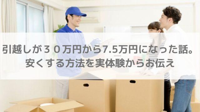 引越しが30万円から7.5万円になった話。 安くする方法を実体験からお伝え