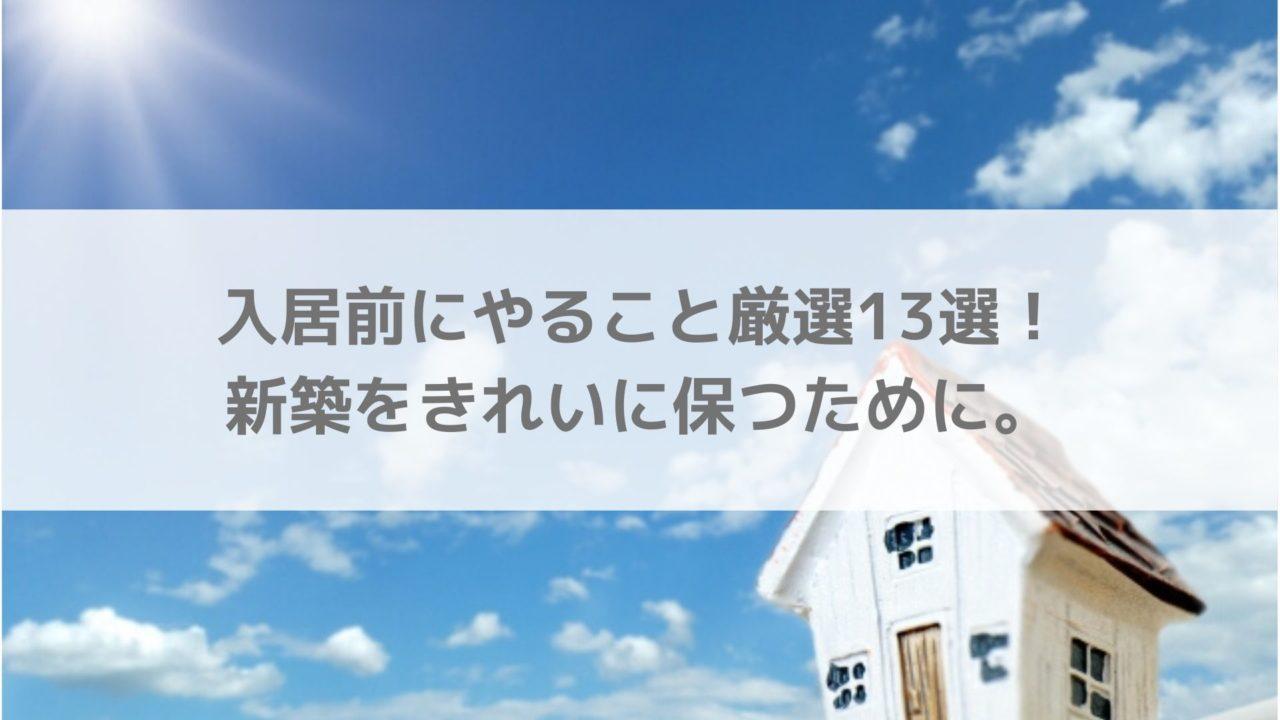 入居前にやること厳選13選!新築をきれいに保つために。