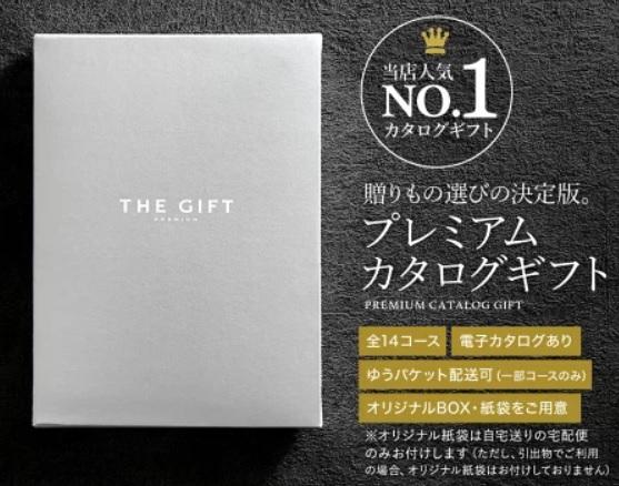 新築/引越し祝い おすすめ プレミアムカタログギフト THE GIFT