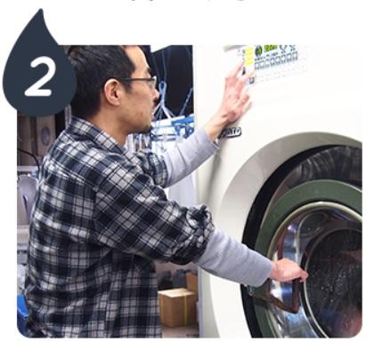 リナビスのクリーニング方法 洗濯