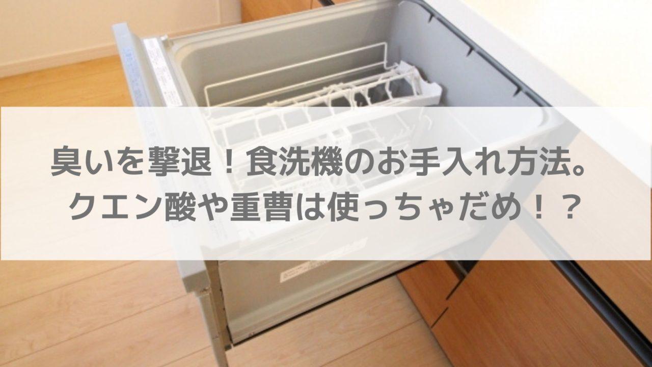 臭いを撃退!食洗機のお手入れ方法。クエン酸や重曹は使っちゃだめ!?