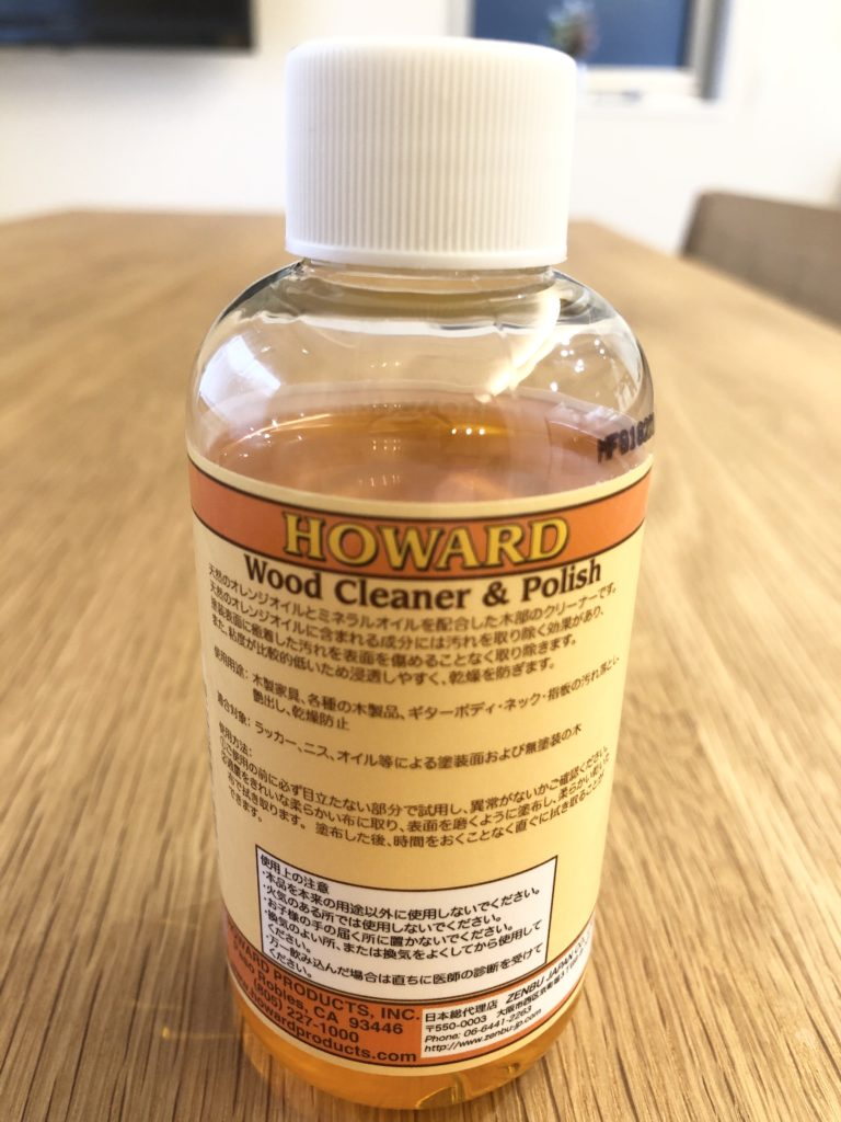 HOWARD オレンジオイル 無垢 テーブル