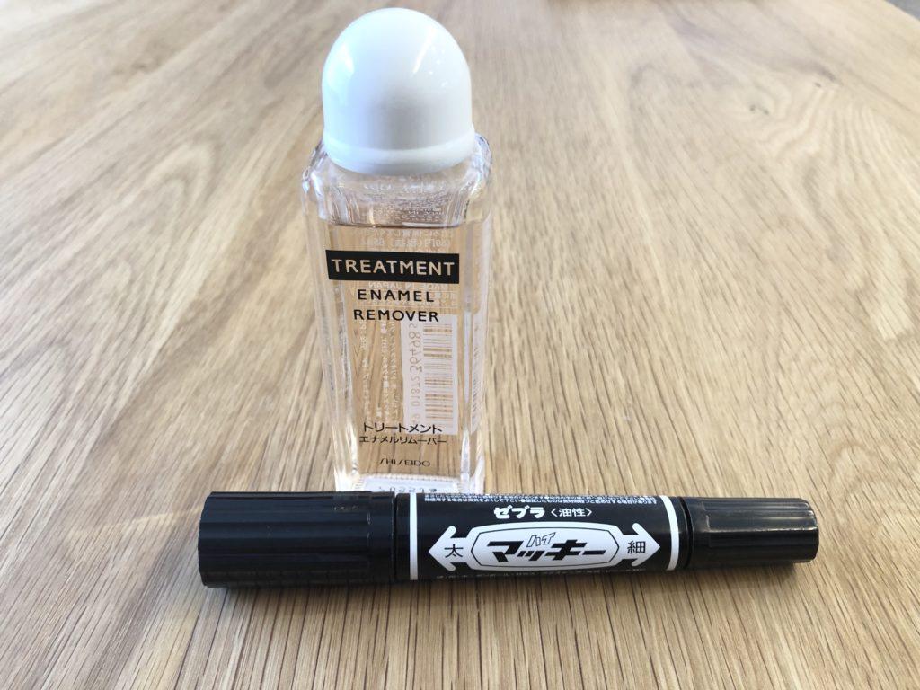 除光液と油性ペンマッキー