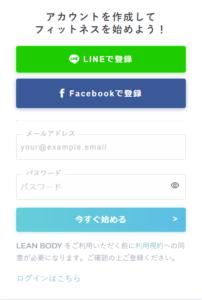 オンラインヨガ LEAN BODY(リーンボディ)無料登録方法