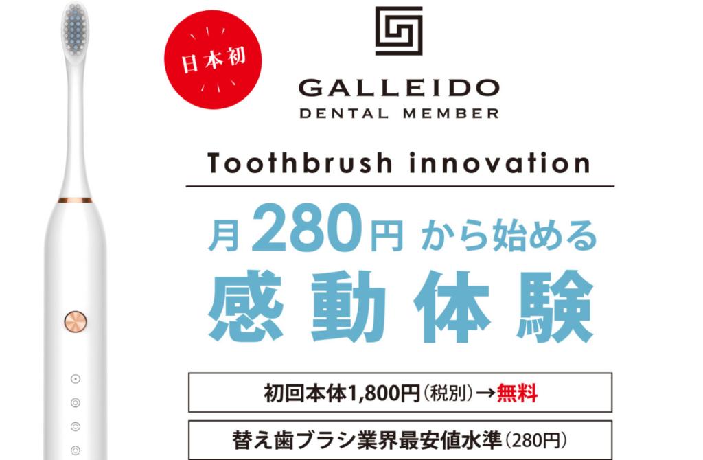 日本初の電動歯ブラシのサブスクが誕生