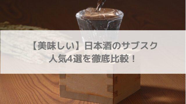 【美味しい】日本酒のサブスク人気4選を徹底比較!