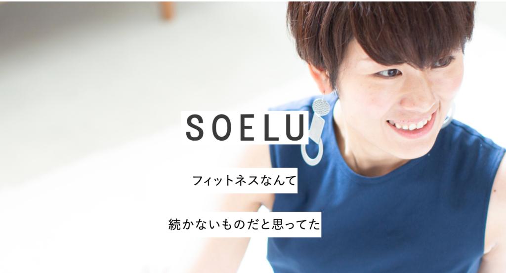オンラインヨガ SOELU(ソエル) トップページ