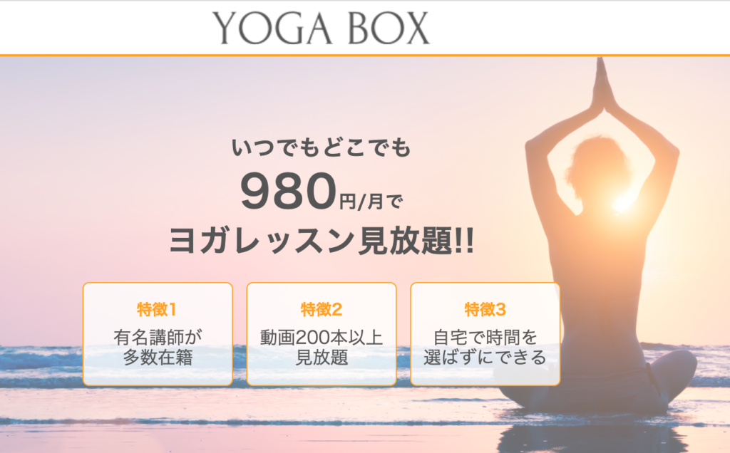YOGA BOX(ヨガボックス)トップ画面