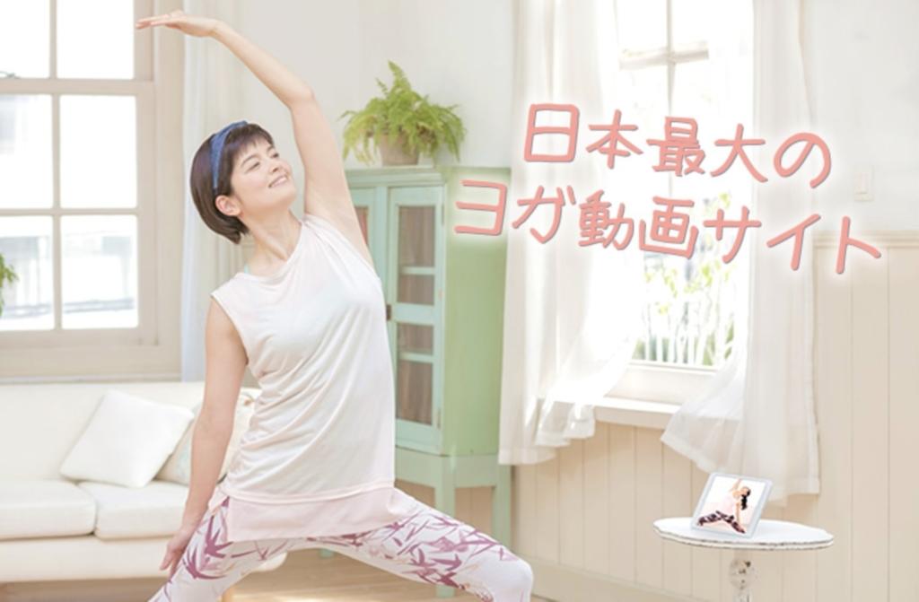 Yogalog(ヨガログ)トップ画面