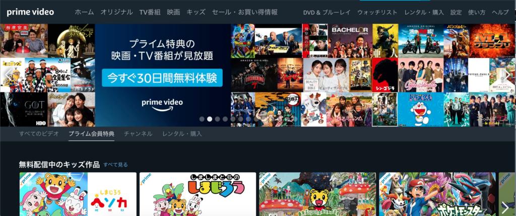 Amazonプライムビデオのトップ画面