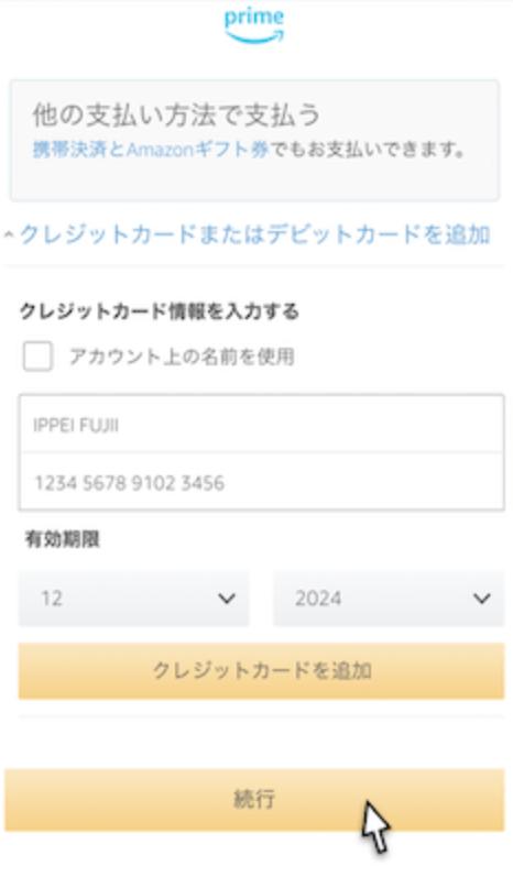 Amazonプライムビデオの支払い方法入力画面