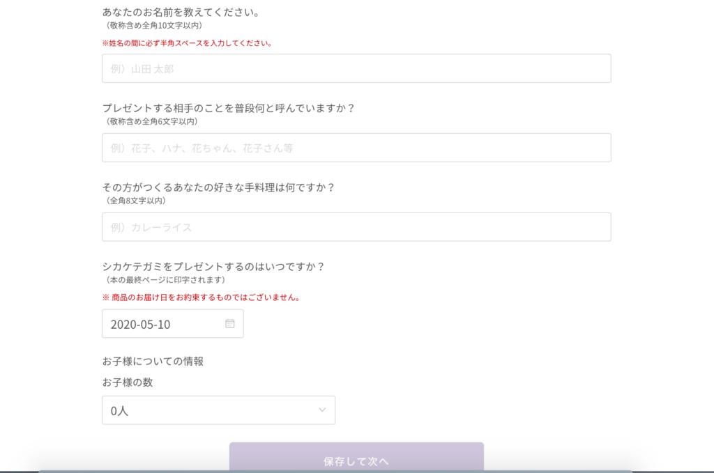 シカケテガミの登録方法 基本情報の入力画面