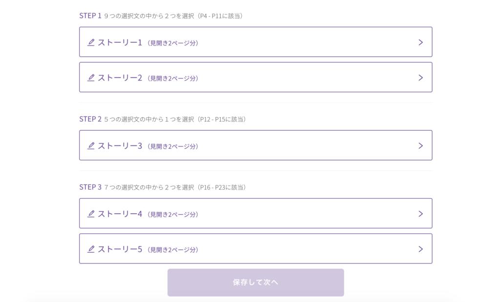 シカケテガミの登録方法 ストーリー文の選択画面