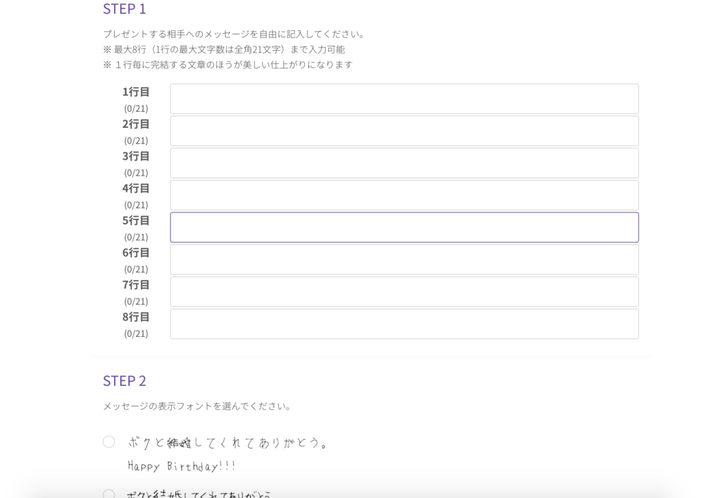シカケテガミの登録方法 最終ページの自由メッセージの登録画面