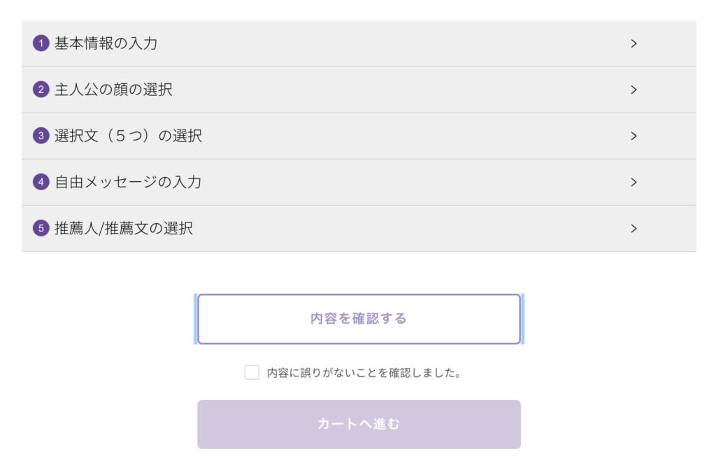 シカケテガミの登録方法 内容を確認する画面