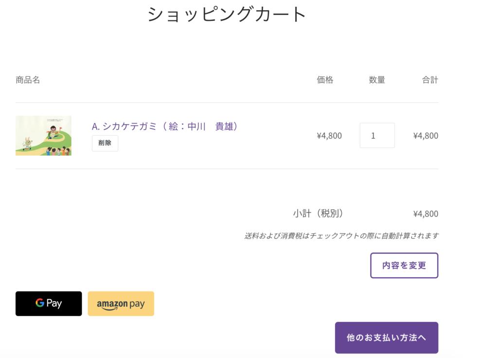 シカケテガミの登録方法 ショッピングカートの画面