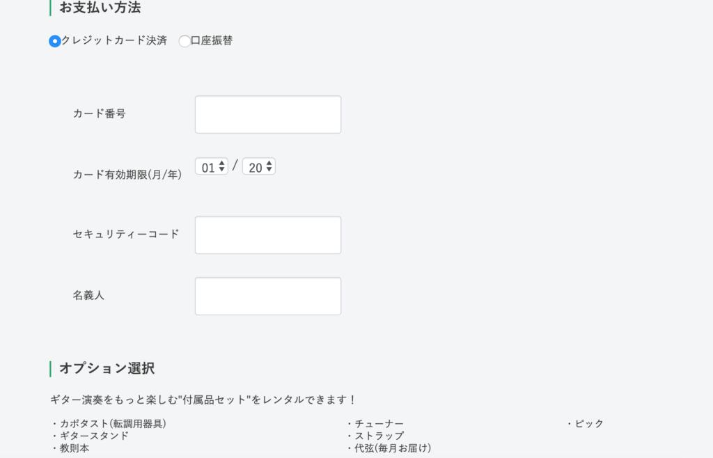 スターペグ・ミュージックのお支払い方法入力画面
