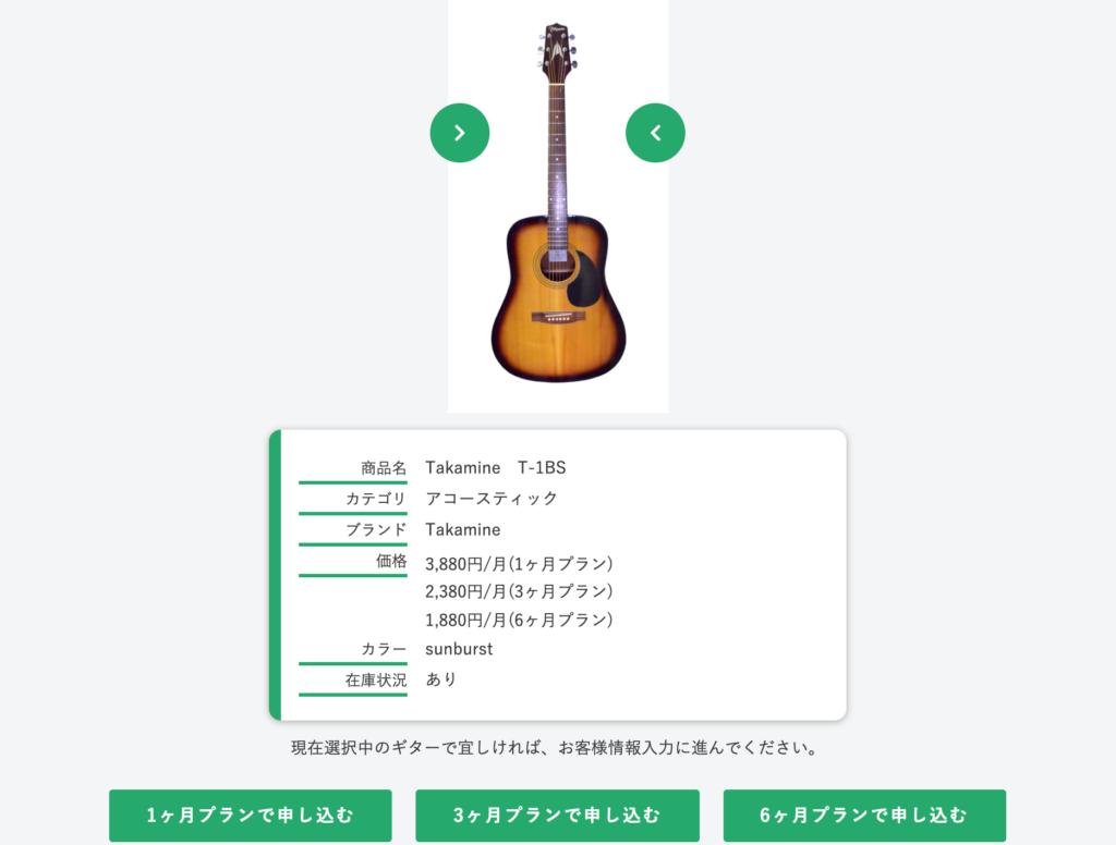 スターペグ・ミュージックのプラン選択画面