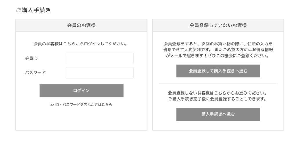 メディミールの会員登録するかどうかの選択画面