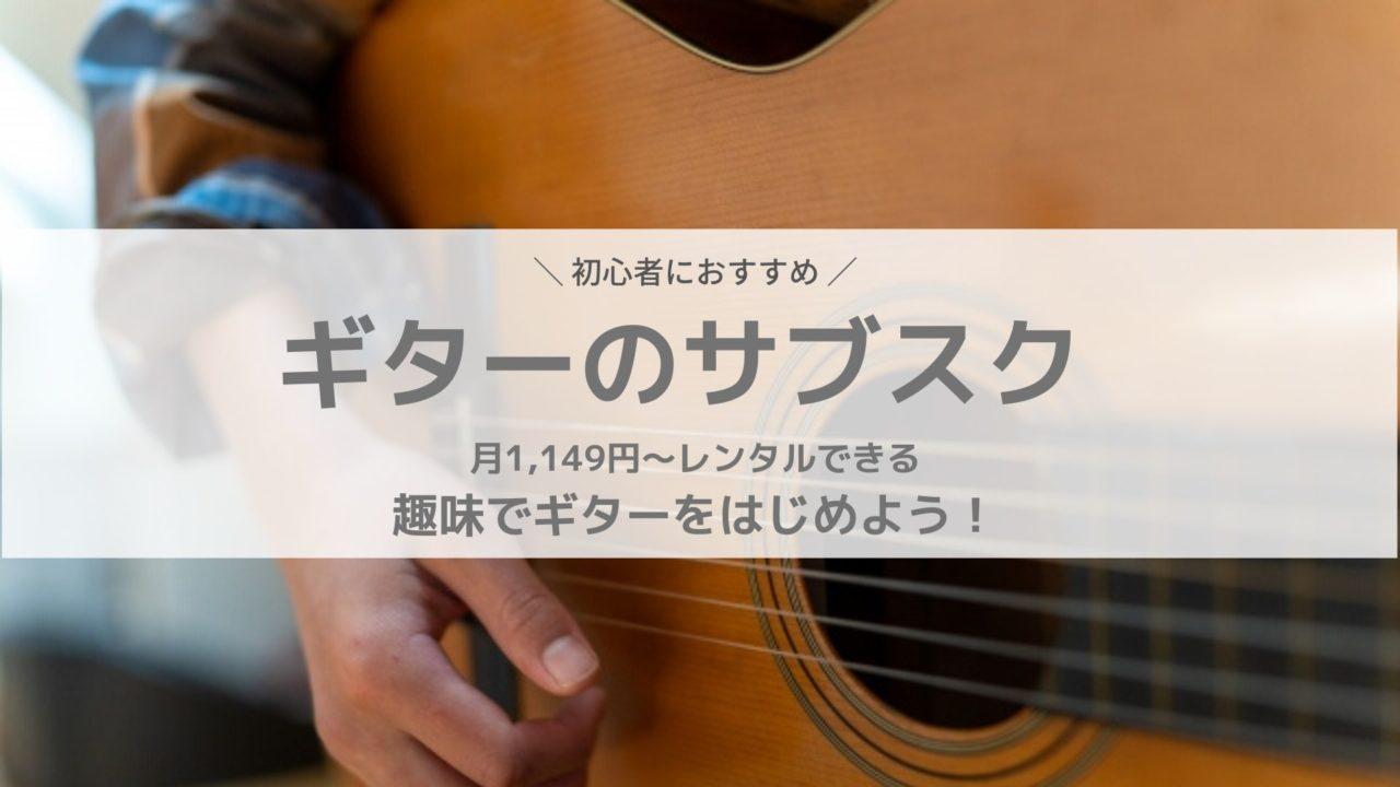 【月1,149円〜】ギターのサブスク プランや他社比較など徹底解説!