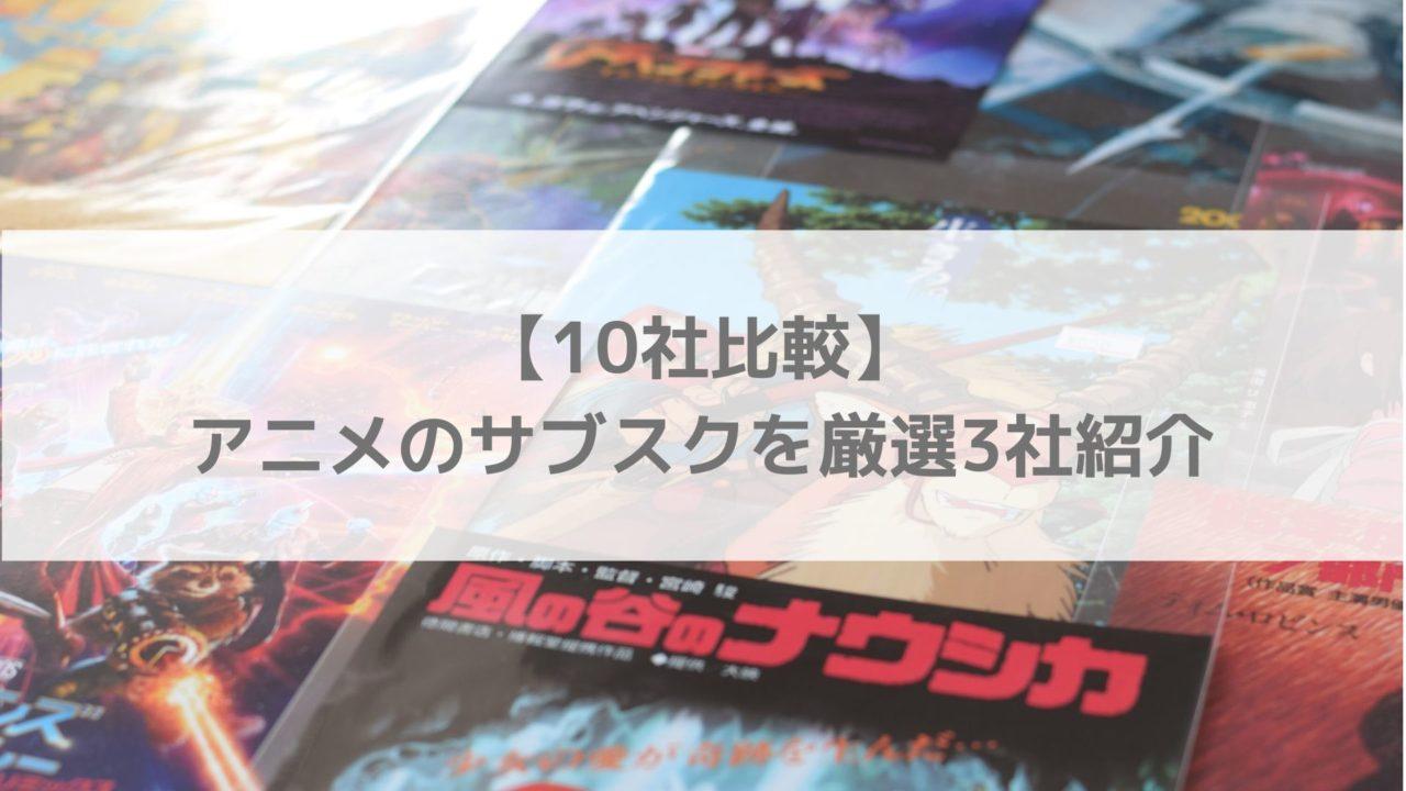 【10社比較】アニメのサブスクを厳選3社紹介!【登録方法や口コミなど徹底解説】