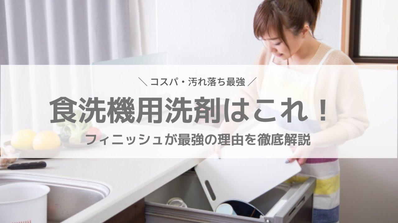 パナソニック食洗機のおすすめ洗剤 コスパ・汚れ落ち最強はこれ!