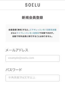 オンラインヨガ SOELU(ソエル) 無料体験登録方法