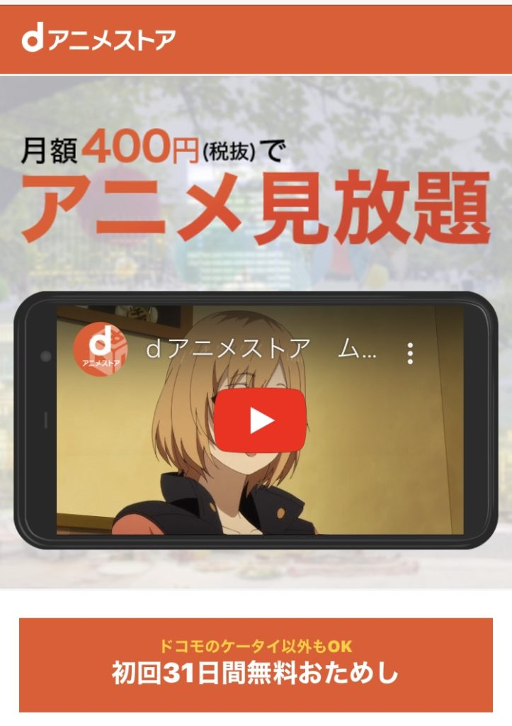 dアニメストアの公式サイト