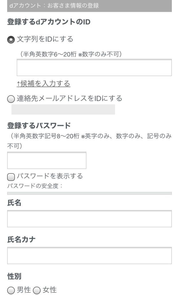 dアカウントの登録画面