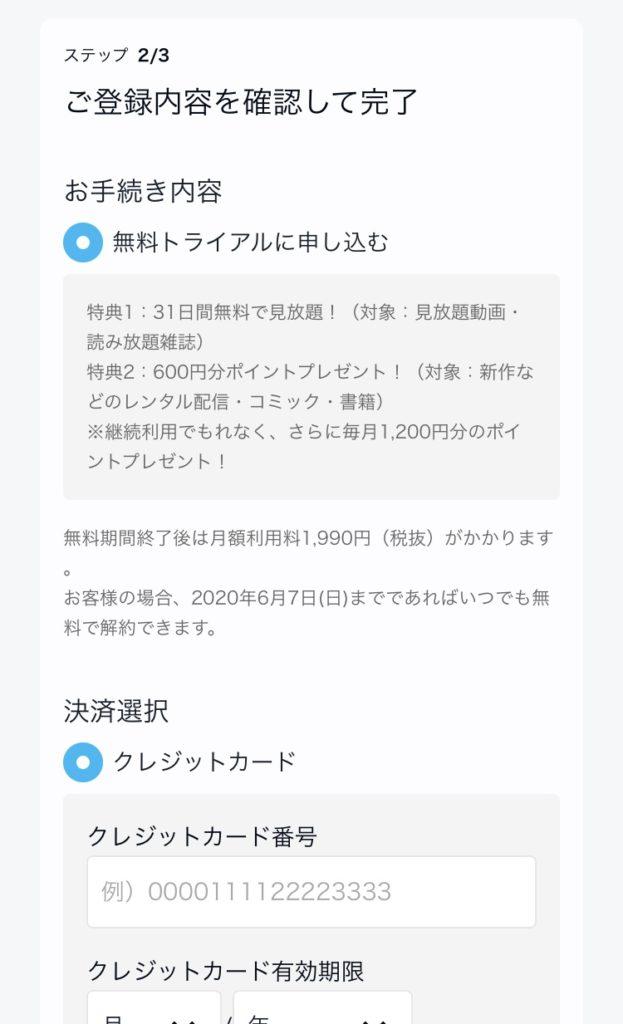 U-NEXTの支払い方法入力画面