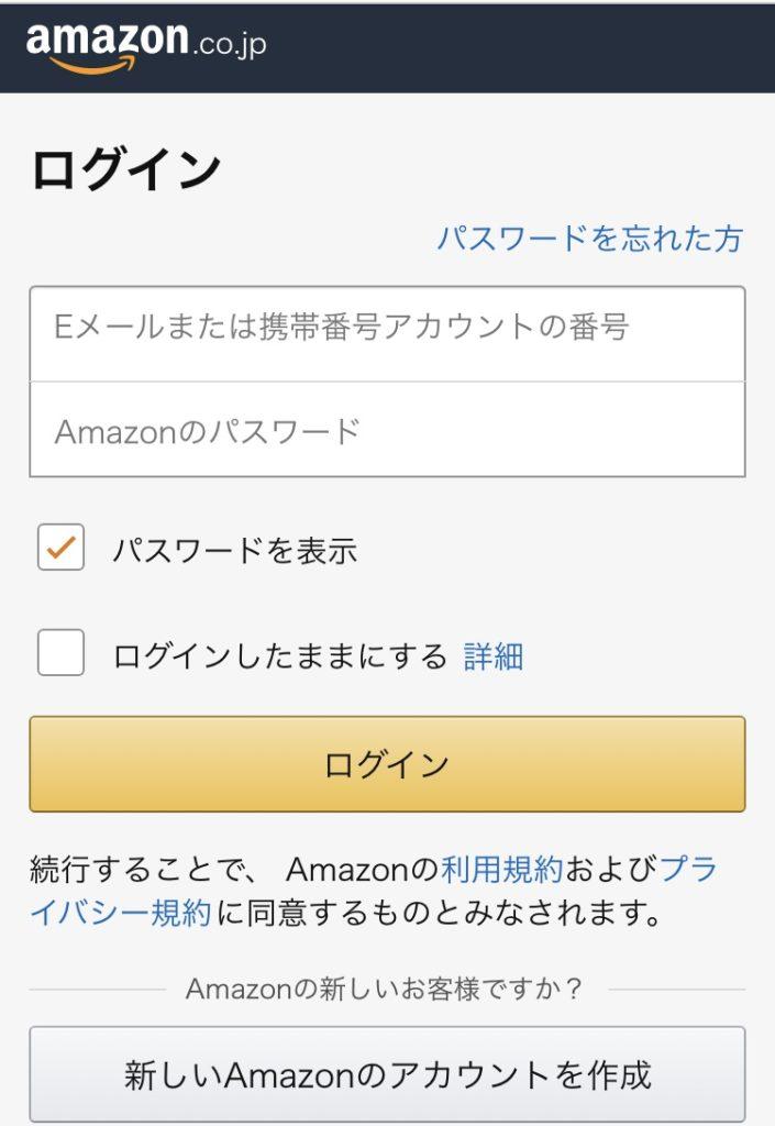 Amazonプライムビデオのログイン画面