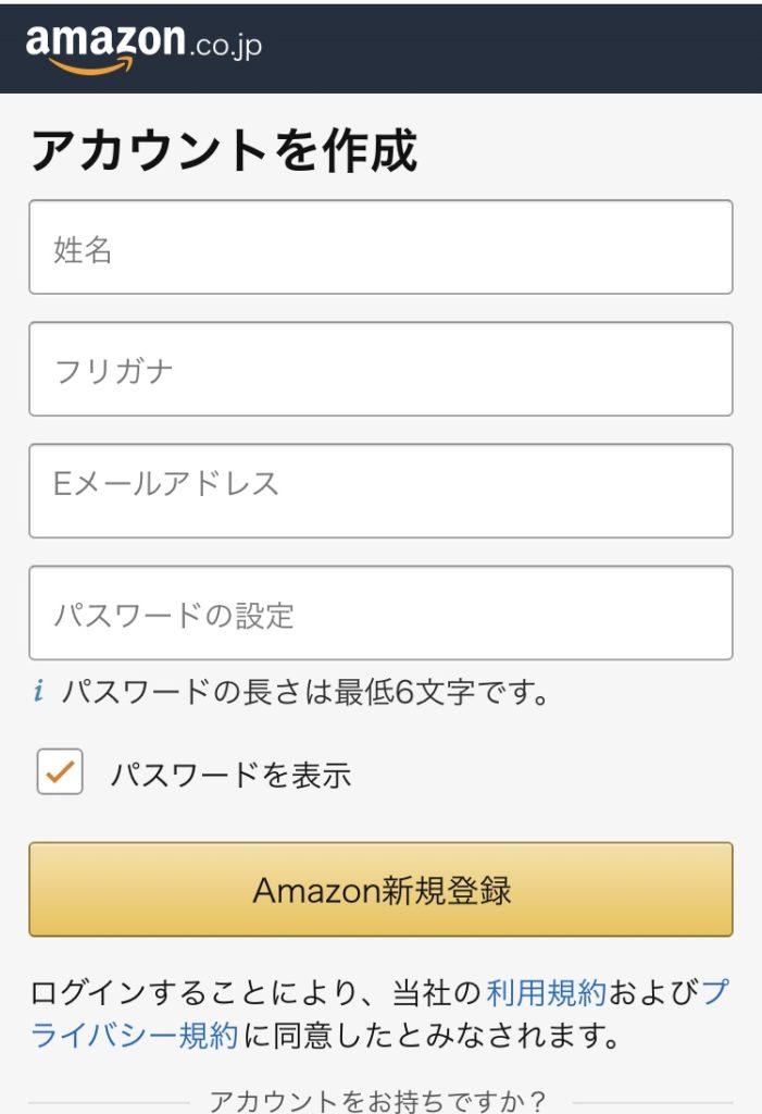 Amazonプライムビデオのアカウント登録画面